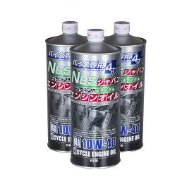 プレミアムエンジンオイル 10W-40 1L 3缶セット 日本国内産 バイク用 NBSジャパン スクーター 4st