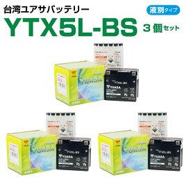 台湾ユアサ YTX5L-BS 3個セット 液別  GTX5L-BS FTX5L-BS KTX5L-BS DTX5L-BS 互換  1年保証 密閉型 MFバッテリー メンテナンスフリー バイク バッテリー オートバイ GSYUASA 日本電池 古河電池 新神戸電機 HITACHI ユアサ バイクパーツセンター