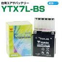 台湾ユアサ YTX7L-BS 液別  GTX7L-BS FTX7L-BS KTX7L-BS DTX7L-BS 互換  1年保証 密閉型 MFバッテリー メンテナ…
