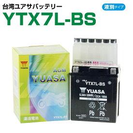 台湾ユアサ YTX7L-BS 液別  GTX7L-BS FTX7L-BS KTX7L-BS DTX7L-BS 互換  1年保証 密閉型 MFバッテリー メンテナンスフリー バイク バッテリー オートバイ GSYUASA 日本電池 古河電池 新神戸電機 HITACHI バイクパーツセンター