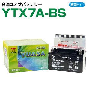 台湾ユアサ YTX7A-BS 液別  GTX7A-BS FTX7A-BS KTX7A-BS DTX7A-BS 互換  1年保証 密閉型 MFバッテリー メンテナンスフリー バイク バッテリー オートバイ GSYUASA 日本電池 古河電池 新神戸電機 HITACHI