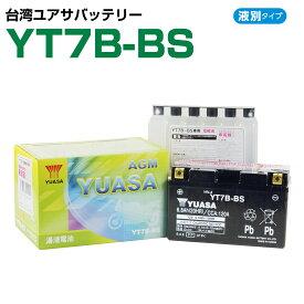 台湾ユアサ YT7B-BS 液別  GT7B-4 FT7B-4 7B4 DR-Z400 互換  1年保証 密閉型 MFバッテリー メンテナンスフリー バイク バッテリー オートバイ GSYUASA 日本電池 古河電池 新神戸電機 HITACHI バイクパーツセンター