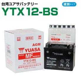 台湾ユアサ YTX12-BS 液別  GTX12-BS FTX12-BS KTX12-BS STX12-BS 12BS 互換  1年保証 密閉型 MFバッテリー メンテナンスフリー バイク バッテリー オートバイ GSYUASA 日本電池 古河電池 新神戸電機 HITACHI バイクパーツセンター