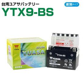台湾ユアサ YTX9-BS 液別  GTX9-BS FTX9-BS STX9-BS YTR9-BS 9BS 互換  1年保証 密閉型 MFバッテリー メンテナンスフリー バイク バッテリー オートバイ GSYUASA 日本電池 古河電池 新神戸電機 HITACHI バイクパーツセンター