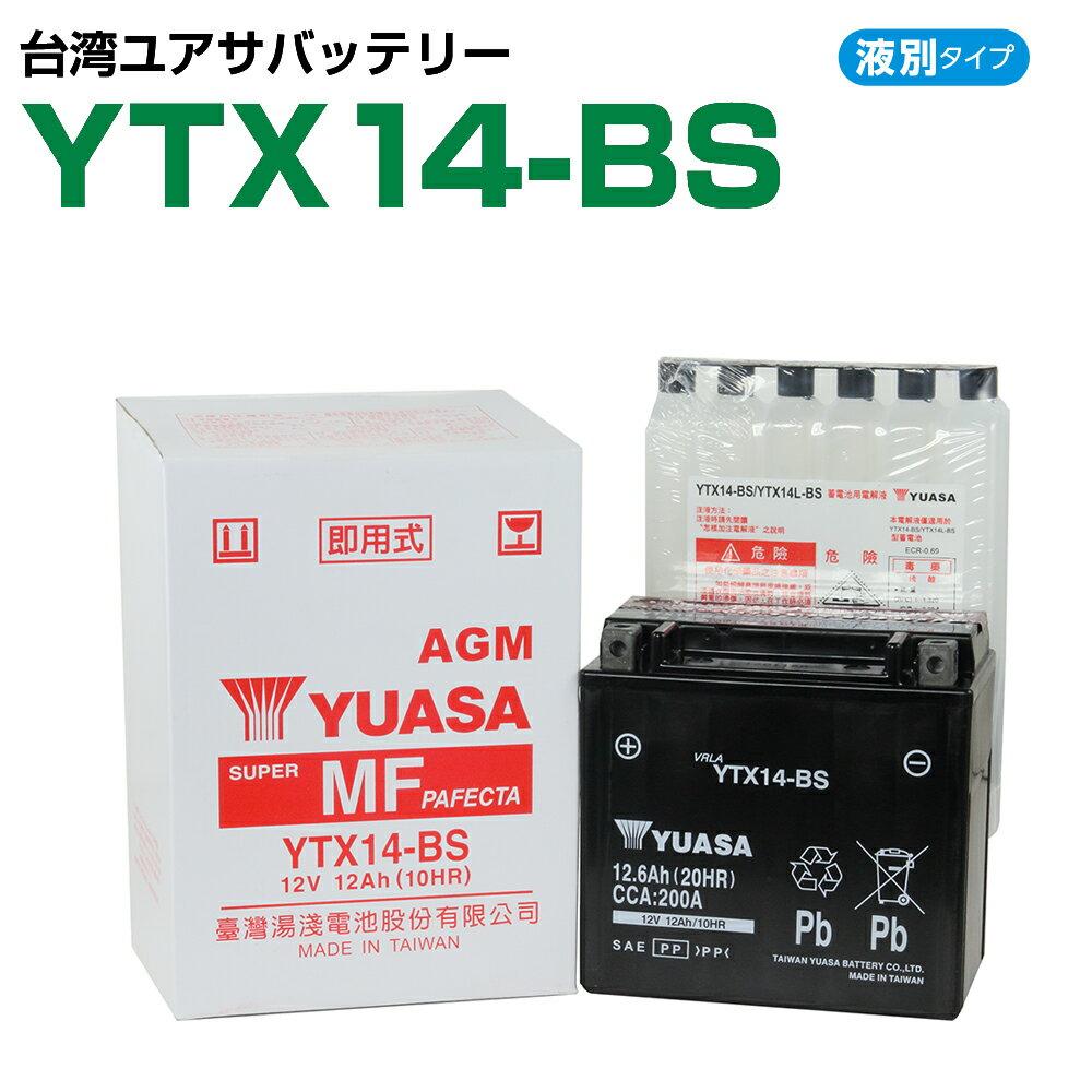 台湾ユアサ YTX14-BS 液別  DTX14-BS GTX14-BS FTX14-BS 14BS 互換  1年保証 密閉型 MFバッテリー メンテナンスフリー バイク バッテリー オートバイ GSYUASA 日本電池 古河電池 新神戸電機 HITACHI バイクパーツセンター
