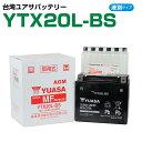 台湾ユアサ YTX20L-BS 液別  FTX20L-BS GTX20L-BS 20LBS 互換  1年保証 密閉型 MFバッテリー メンテナンスフリ…