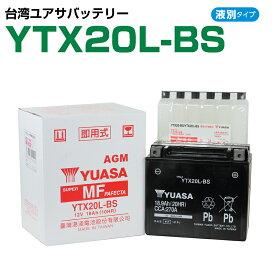 台湾ユアサ YTX20L-BS 液別  FTX20L-BS GTX20L-BS 20LBS 互換  1年保証 密閉型 MFバッテリー メンテナンスフリー バイク バッテリー オートバイ GSYUASA 日本電池 古河電池 新神戸電機 HITACHI バイクパーツセンター