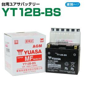 台湾ユアサ YT12B-BS 液別  GT12B-4 FT12B-4 12BS 12B4 互換  1年保証 密閉型 MFバッテリー メンテナンスフリー バイク バッテリー オートバイ GSYUASA 日本電池 古河電池 新神戸電機 HITACHI バイクパーツセンター