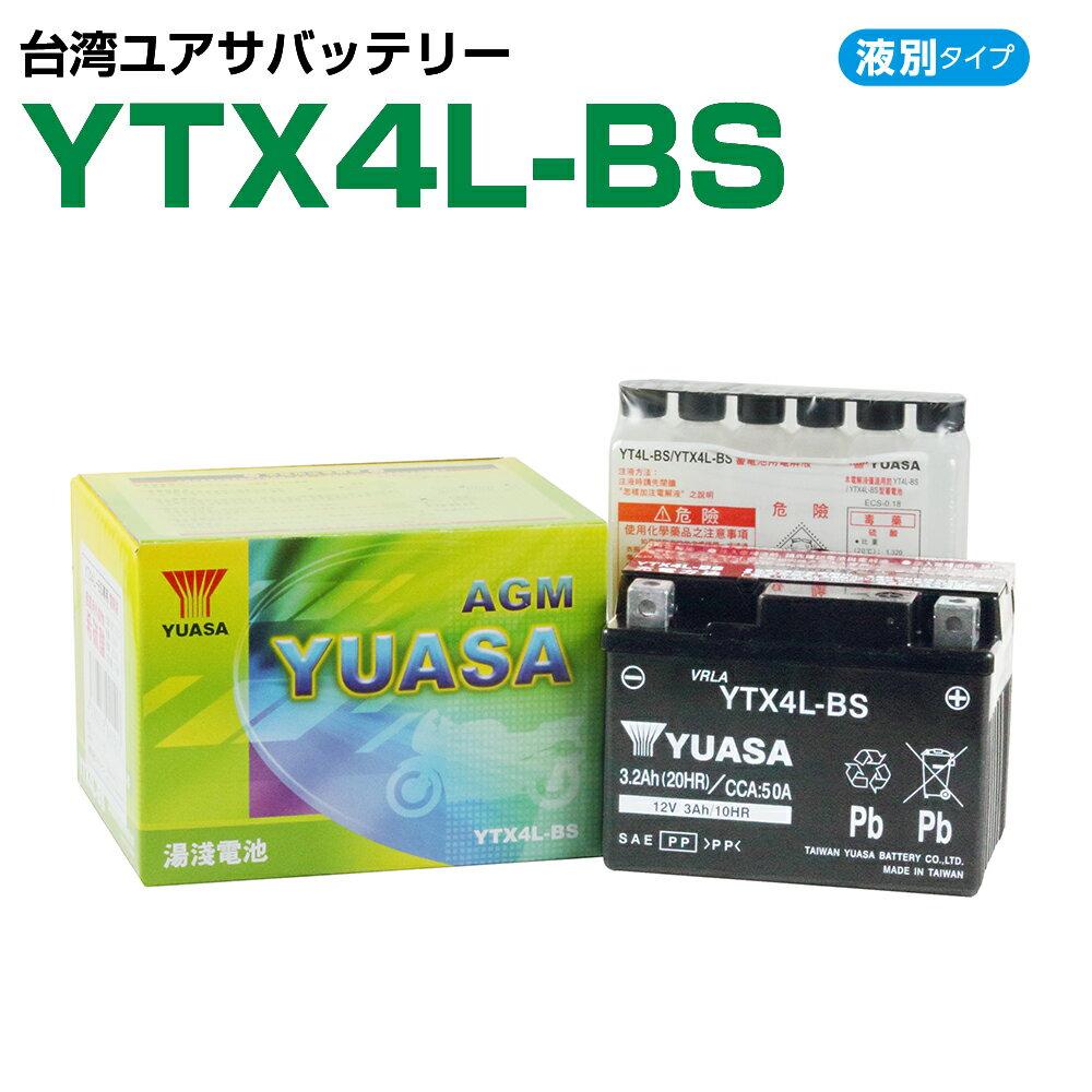 台湾ユアサ YTX4L-BS 液別  GTH4L-BS FTH4L-BS 4LBS 互換  1年保証 密閉型 MFバッテリー メンテナンスフリー バイク バッテリー オートバイ GSYUASA 日本電池 古河電池 新神戸電機 HITACHI バイクパーツセンター