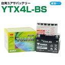 台湾ユアサ YTX4L-BS 液別  GTH4L-BS FTH4L-BS 4LBS 互換  1年保証 密閉型 MFバッテリー メンテナンスフリー バイク バッテ...