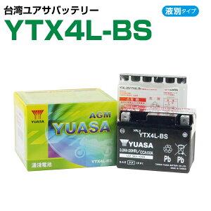 台湾ユアサ YTX4L-BS 液別  GTH4L-BS FTH4L-BS 4LBS 互換  1年保証 密閉型 MFバッテリー メンテナンスフリー バイク バッテリー オートバイ GSYUASA 日本電池 古河電池 新神戸電機 HITACHI バイクパ