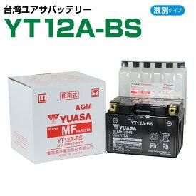 台湾ユアサ YT12A-BS 液別  FT12A-BS/FTZ9-BS 12ABS 互換  1年保証 密閉型 MFバッテリー メンテナンスフリー バイク バッテリー オートバイ GSYUASA 日本電池 古河電池 新神戸電機 HITACHI バイクパーツセンター