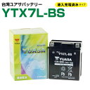 台湾ユアサ YTX7L-BS 液入り充電済  GTX7L-BS FTX7L-BS KTX7L-BS DTX7L-BS 互換  1年保証 密閉型 MFバッテリー ...