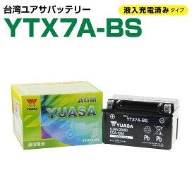 台湾ユアサ YTX7A-BS 液入り充電済  GTX7A-BS FTX7A-BS KTX7A-BS DTX7A-BS 互換  1年保証 密閉型 MFバッテリー メンテナンスフリー バイク バッテリー オートバイ GSYUASA 日本電池 古河電池 新神戸電機 HITACHI バイクパーツセンター