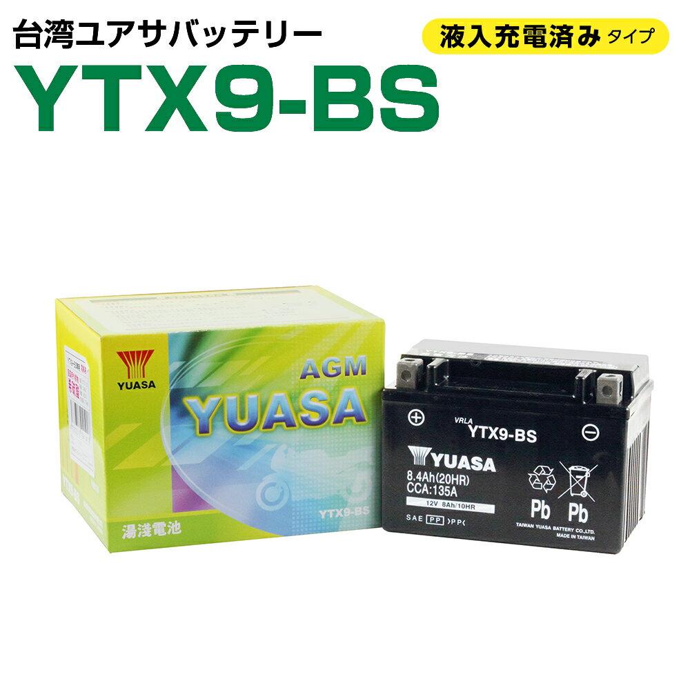 台湾ユアサ YTX9-BS 液入り充電済  GTX9-BS FTX9-BS STX9-BS YTR9-BS 9BS 互換  1年保証 密閉型 MFバッテリー メンテナンスフリー バイク バッテリー オートバイ GSYUASA 日本電池 古河電池 新神戸電機 HITACHI バイクパーツセンター