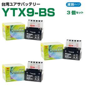 台湾ユアサ YTX9-BS 3個セット 液別  GTX9-BS FTX9-BS STX9-BS YTR9-BS 9BS 互換  1年保証 密閉型 MFバッテリー メンテナンスフリー バイク バッテリー オートバイ GSYUASA 日本電池 古河電池 新神戸電機 HITACHI バイクパーツセンター