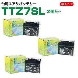 台湾ユアサ TTZ7SL 3個セット 液入り充電済  STZ7S YTZ7S YTZ6 GT5-3 GT6B-3 FTZ7S FTZ5L-BS 互換  1年保証 密閉型 MFバッテリー メンテナンスフリー バイク バッテリー オートバイ GSYUASA 日本電池 古河電池 新神戸電機 HITACHI バイクパーツセンター