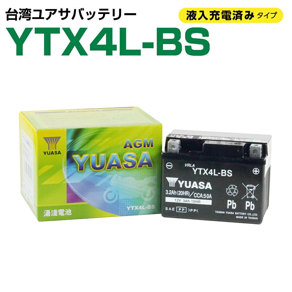 台湾ユアサ YTX4L-BS 液入り充電済  GTH4L-BS FTH4L-BS 4LBS 互換  1年保証 密閉型 MFバッテリー メンテナンスフリー バイク バッテリー オートバイ GSYUASA 日本電池 古河電池 新神戸電機 HITACHI バイクパーツセンター