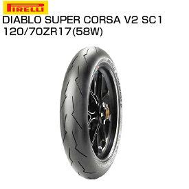 ピレリ ディアブロ スーパーコルサ SC1 V2 120/70 ZR 17 M/C 58W TL 2303500  フロントタイヤ  SUPERCORSA  PIRELLI  DIABLO  バイクパーツセンター