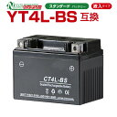 NBS CT4L-BS  液入り  1年保証 密閉型 MFバッテリー メンテナンスフリー バイク用 オートバイ GTH4L-BS  FTH4L-BS  4LBS...