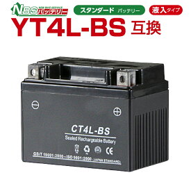 NBS CT4L-BS  液入り  1年保証 密閉型 MFバッテリー メンテナンスフリー バイク用 オートバイ GTH4L-BS  FTH4L-BS  4LBS  互換  GSYUASA 日本電池 古河電池 新神戸電機 HITACHI バイクパーツセンター gth4l-bs