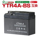 NBS CT4A-5  液入り  1年保証 密閉型 MFバッテリー メンテナンスフリー バイク用 オートバイ GSYUASA 日本電池 …