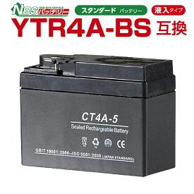 NBS CT4A-5  液入り  1年保証 密閉型 MFバッテリー メンテナンスフリー バイク用 オートバイ GSYUASA 日本電池 古河電池 新神戸電機 HITACHI バイクパーツセンター