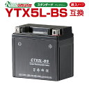 NBS CTX5L-BS  液入り  1年保証 密閉型 MFバッテリー メンテナンスフリー バイク用 オートバイ GTX5L-BS  FT…
