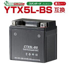 NBS CTX5L-BS  液入り  1年保証 密閉型 MFバッテリー メンテナンスフリー バイク用 オートバイ GTX5L-BS  FTX5L-BS  KTX5L-BS  5LBS  互換  GSYUASA 日本電池 古河電池 新神戸電機 バイクパーツセンター
