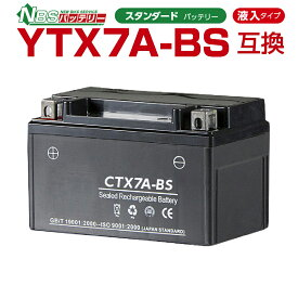 NBS CTX7A-BS  液入り  1年保証 密閉型 MFバッテリー メンテナンスフリー バイク用 オートバイ GTX7A-BS  FTX7A-BS  KTX7A-BS  7ABS  互換  GSYUASA 日本電池 古河電池 新神戸電機 HITACHI バイクパーツセンター