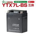 NBS CTX7L-BS  液入り  1年保証 密閉型 MFバッテリー メンテナンスフリー バイク用 オートバイ GTX7L-BS  FT…