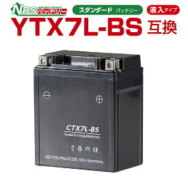 NBS CTX7L-BS  液入り  1年保証 密閉型 MFバッテリー メンテナンスフリー バイク用 オートバイ GTX7L-BS  FTX7L-BS  KTX7L-BS  7LBS  互換  GSYUASA 日本電池 古河電池 新神戸電機 HITACHI バイクパーツセンター