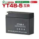 NBS CT4B-5  液入り  1年保証 密閉型 MFバッテリー メンテナンスフリー バイク用 オートバイ GSYUASA 日本電池 …
