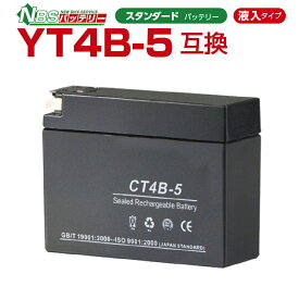 NBS CT4B-5  液入り  1年保証 密閉型 MFバッテリー メンテナンスフリー バイク用 オートバイ GSYUASA 日本電池 古河電池 新神戸電機 HITACHI バイクパーツセンター