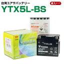 台湾ユアサ YTX5L-BS 液入り充電済  GTX5L-BS FTX5L-BS KTX5L-BS DTX5L-BS 互換  1年保証 密閉型 MFバッテリー …