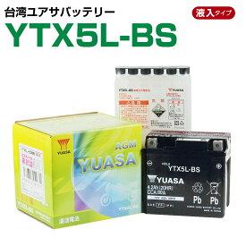 台湾ユアサ YTX5L-BS 液入り充電済  GTX5L-BS FTX5L-BS KTX5L-BS DTX5L-BS 互換  1年保証 密閉型 MFバッテリー メンテナンスフリー バイク バッテリー オートバイ GSYUASA 日本電池 古河電池 新神戸電機 HITACHI ユアサ バイクパーツセンター