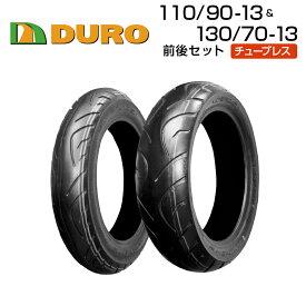 DURO 110/90-13&130/70-13 前後セット  バイク  オートバイ  タイヤ  高品質  デューロ