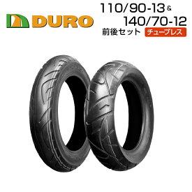 DURO 110/90-13&140/70-12 前後セット  バイク  オートバイ  タイヤ  高品質  デューロ