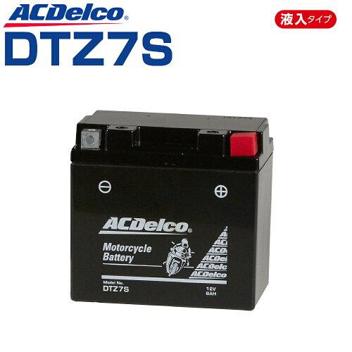 ACデルコDTZ7S【保証付】『バイクパーツセンター』