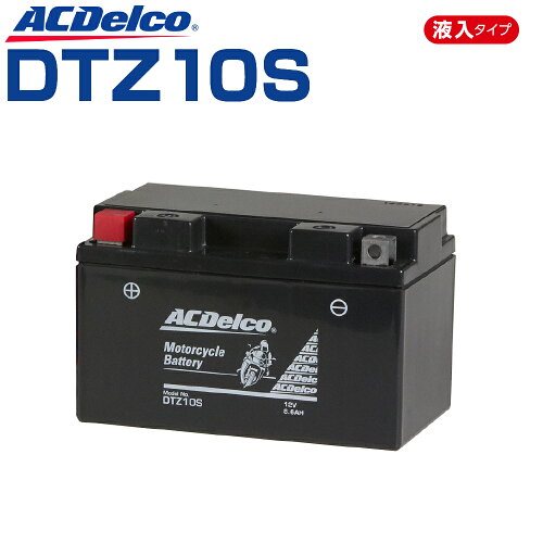 ACデルコDTZ10S【保証付】『バイクパーツセンター』