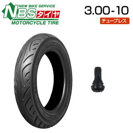 NBS 3.00-10 4PR T/L バイク  オートバイ  タイヤ  高品質 & エアバルブ直型1個付き