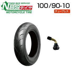 NBS 100/90-10 56J T/L バイク  オートバイ  タイヤ  高品質 & エアバルブ曲型1個付き