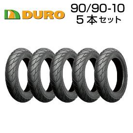 DURO 90/90-10 5本セット  HF912A  バイク  オートバイ  タイヤ  高品質  ダンロップ  OEM  デューロ  バイクパーツセンター