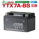 NBS CTX7A-BS  液入り  1年保証 密閉型 MFバッテリー メンテナンスフリー バイク用 オートバイ GTX7A-BS  FT…