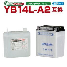 NBS CB14L-A2  液別  1年保証 開放型 バイク用 オートバイ GSYUASA 日本電池 古河電池 新神戸電機 HITACHI バイクパーツセンター