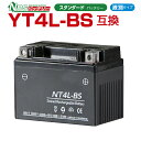 NBS NT4L-BS  液別  1年保証 密閉型 MFバッテリー メンテナンスフリー バイク用 オートバイ GTH4L-BS  FTH4L…