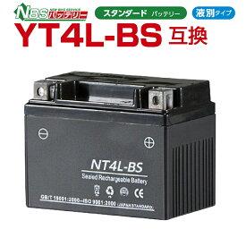 NBS NT4L-BS  液別  1年保証 密閉型 MFバッテリー メンテナンスフリー バイク用 オートバイ GTH4L-BS  FTH4L-BS  4LBS  互換  GSYUASA 日本電池 古河電池 新神戸電機 HITACHI バイクパーツセンター