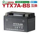 NBS NTX7A-BS  液別  1年保証 密閉型 MFバッテリー メンテナンスフリー バイク用 オートバイ GTX7A-BS  FTX7…