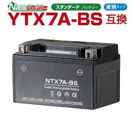 NBS NTX7A-BS  液別  1年保証 密閉型 MFバッテリー メンテナンスフリー バイク用 オートバイ GTX7A-BS  FTX7A-BS  KTX7A-BS  7ABS  互換  GSYUASA 日本電池 古河電池 新神戸電機 HITACHI バイクパーツセンター