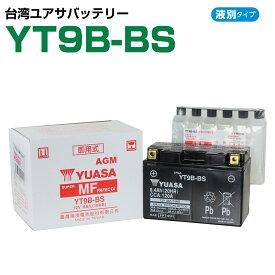台湾ユアサ YT9B-BS 液別  ST9B-4 GT9B-4 FT9B-4 9BBS 互換  1年保証 密閉型 MFバッテリー メンテナンスフリー バイク バッテリー オートバイ GSYUASA 日本電池 古河電池 新神戸電機 HITACHI バイクパーツセンター